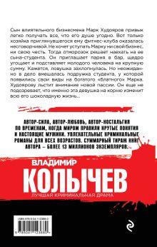 Обложка сзади Смерть по любви Владимир Колычев