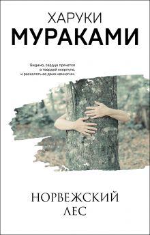 Обложка Норвежский лес Харуки Мураками