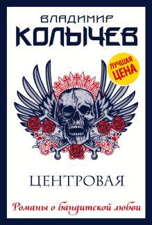 Обложка Центровая Владимир Колычев