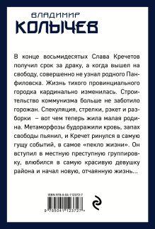 Обложка сзади Центровая Владимир Колычев