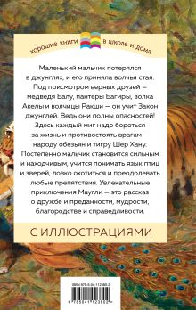 Обложка сзади Маугли Редьярд Киплинг