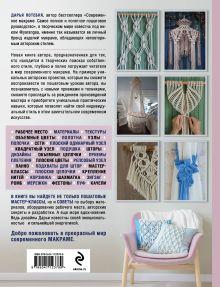 Обложка сзади МАКРАМЕ Time. Авторское руководство по искусству плетения + коллекция стильных дизайнов Дарья Потебня