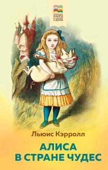 Обложка Алиса в Стране чудес Льюис Кэрролл