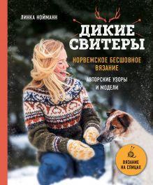Обложка Дикие свитеры. Норвежское бесшовное вязание Линка Нойманн