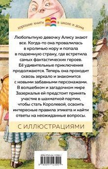 Обложка сзади Алиса в Зазеркалье Льюис Кэрролл