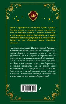 Обложка сзади Академия обмана (#2) Джен Калонита