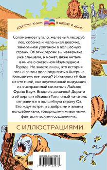 Обложка сзади Удивительный волшебник страны Оз Лаймен Фрэнк Баум