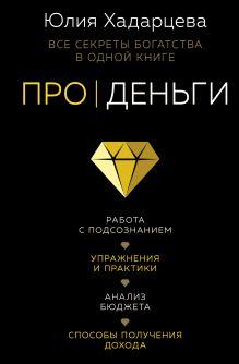 Обложка Про деньги. Все секреты богатства в одной книге Юлия Хадарцева