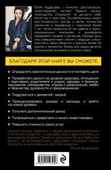 Обложка сзади Про деньги. Все секреты богатства в одной книге Юлия Хадарцева