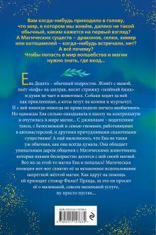 Обложка сзади Последний стожар (#1) Дмитрий Емец