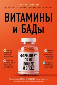 Витамины и БАДы: фармацевт об их пользе и вреде