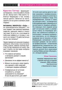 Обложка сзади Витамины и БАДы: фармацевт об их пользе и вреде Кристин Гиттер