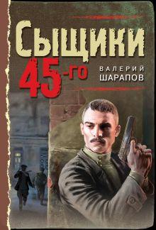 Обложка Сыщики 45-го Валерий Шарапов