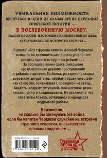 Обложка сзади Сыщики 45-го Валерий Шарапов