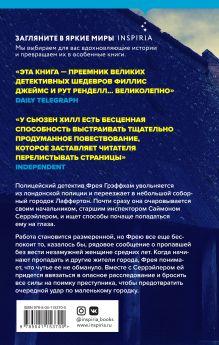 Обложка сзади Этюд на Холме Сьюзен Хилл
