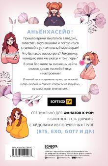Обложка сзади Dorama-challenge. Блокнот настоящего дорамщика от Softbox.TV