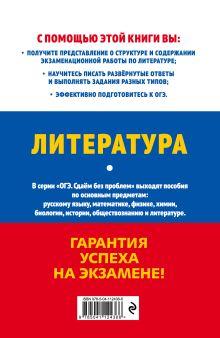 Обложка сзади ОГЭ-2021. Литература Е. А. Самойлова