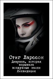 Обложка Девушка, которая взрывала воздушные замки. Ликвидация Стиг Ларссон