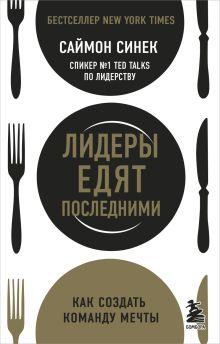 Обложка Лидеры едят последними: как создать команду мечты Саймон Синек