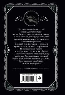 Обложка сзади Тринадцать загадочных случаев Агата Кристи