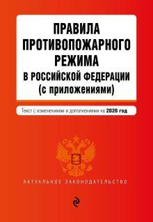 Обложка Правила противопожарного режима в Российской Федерации (с приложениями). Текст с изменениями и дополнениями на 2020 год
