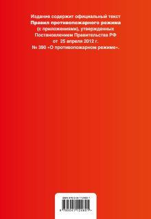Обложка сзади Правила противопожарного режима в Российской Федерации (с приложениями). Текст с изменениями и дополнениями на 2020 год