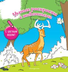 Обложка Умные раскраски с животными. (Олень)