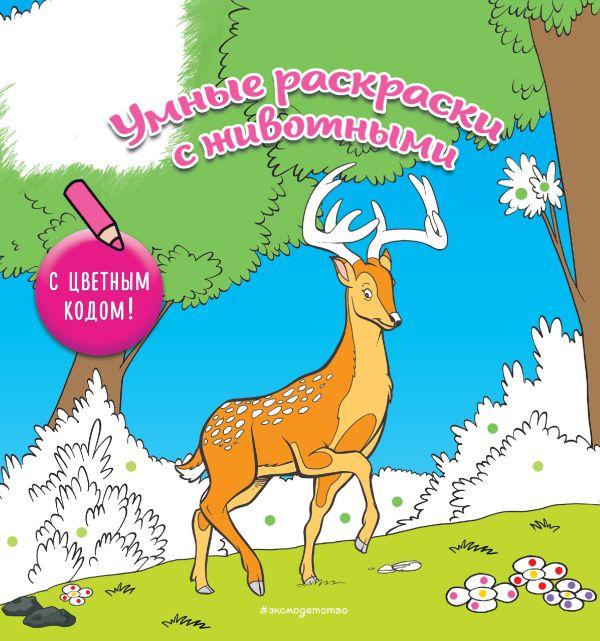 Книга Умные раскраски с животными (Олень) купить, скачать ...