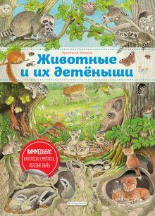 Животные и их детеныши (ил. К. Хенкель)