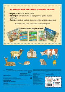 Обложка сзади Животные и их детеныши (ил. К. Хенкель) Кристина Хенкель