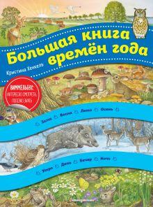 Обложка Времена года (ил. К. Хенкель) Кристина Хенкель