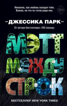 Обложка Мэтт между строк (#2) Джессика Парк