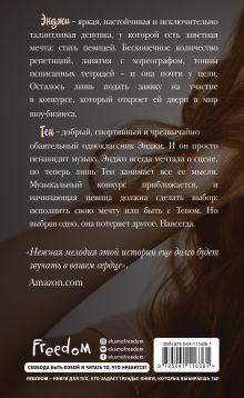 Обложка сзади Мелодия звёзд Оливия Вильденштейн