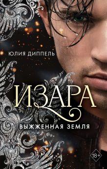 Обложка Выжженная земля (#4) Юлия Диппель