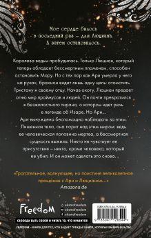 Обложка сзади Выжженная земля (#4) Юлия Диппель