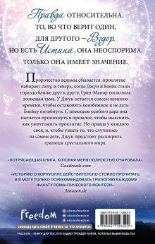 Обложка сзади Хрустальный мир (#3) Роуз Сноу