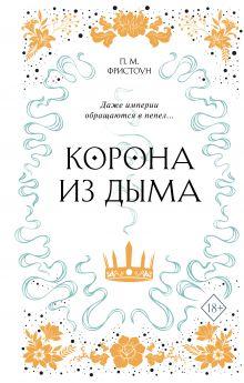 Корона из дыма (#2)