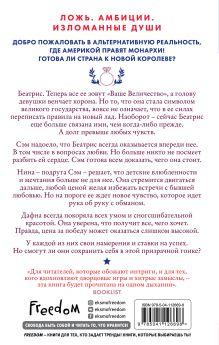 Обложка сзади Королева Америки (#2) Катарина Макги