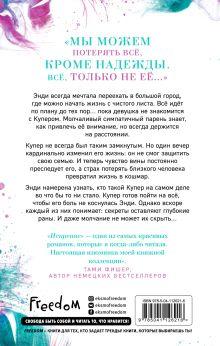 Обложка сзади Искренне (#1) Ава Рид