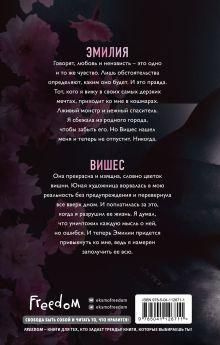 Обложка сзади Бездушный Л. Дж. Шэн