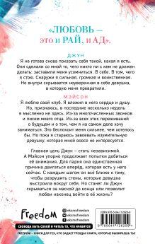 Обложка сзади Безумно (#2) Ава Рид