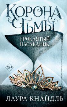 Обложка Корона тьмы. Проклятый наследник (#1) Лаура Кнайдль