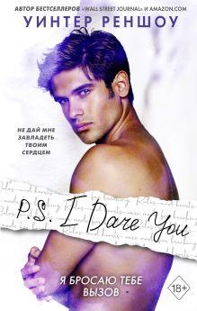 Обложка P.S. I Dare You. Я бросаю тебе вызов Уинтер Реншоу