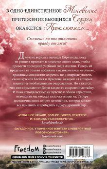 Обложка сзади Мгновение вечности (#1) Роуз Сноу