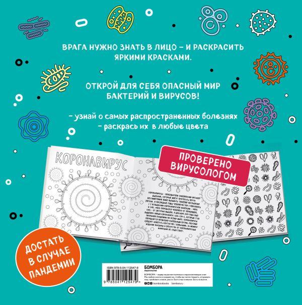 Книга Вирусы Раскраска антистресс для взрослых купить от ...