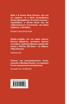 Обложка сзади Петербургские повести Роман Сенчин