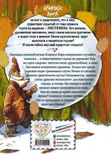 Обложка сзади История о погасших огнях (выпуск 1) Алессандро Гатти