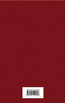 Обложка сзади Таинственная история Билли Миллигана Дэниел Киз