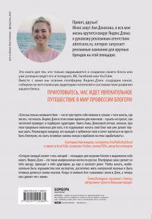Обложка сзади Яндекс.Дзен. Как создать свой блог и сделать его популярным Анна Денисова