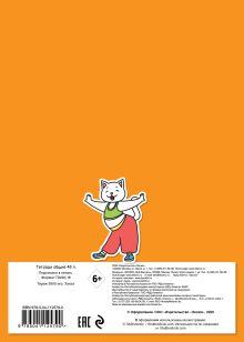 Обложка сзади I am a supercat! Тетрадь общая (А5, 48 л., накидки, клетка-стандарт)